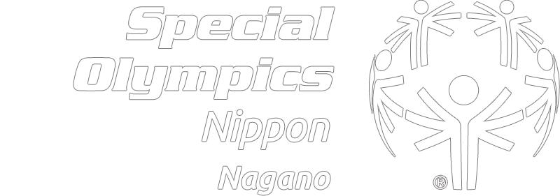 公益社団法人 スペシャルオリンピックス日本・長野