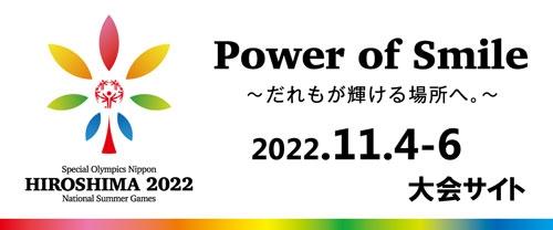 「2022 年第 8 回スペシャルオリンピックス日本夏季ナショナルゲーム・広島」 大会特設サイトのご案内