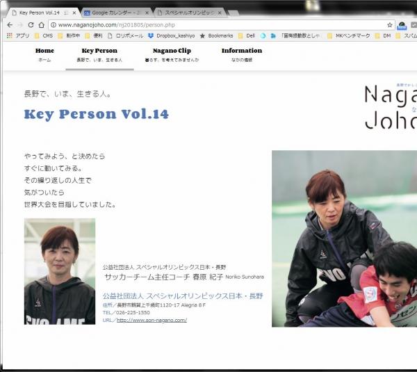 サッカー(長野)ヘッドコーチ 春原紀子さんのインタビュー記事が、フリーペーパーに掲載されました。