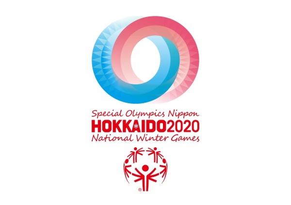 2020年第7回スペシャルオリンピックス日本冬季ナショナルゲーム・北海道に 50名の選手団が遠征します。