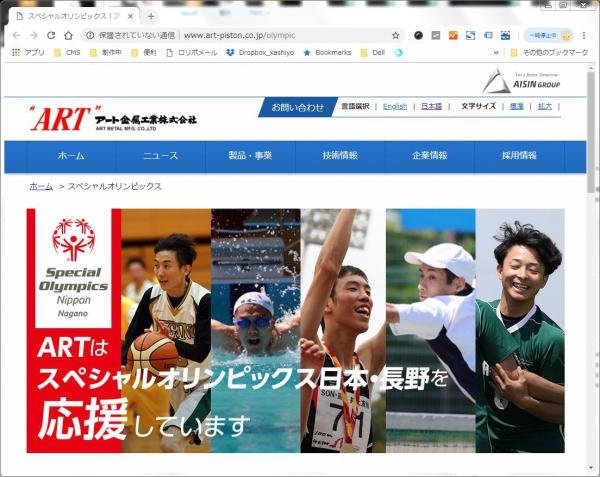 支援企業「アート金属工業株式会社」様公式サイトにSON・長野の特設ページが公開されました。