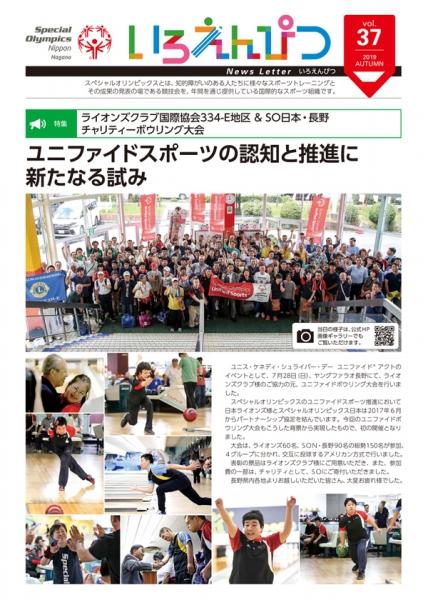 NEWS LETTER 「いろえんぴつ」37号が発行になりました。
